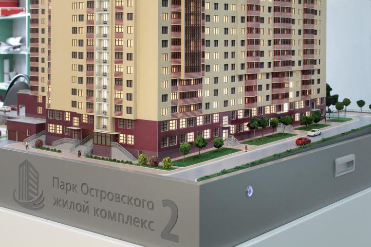 """Жилой комплекс """"Парк Островского II"""""""